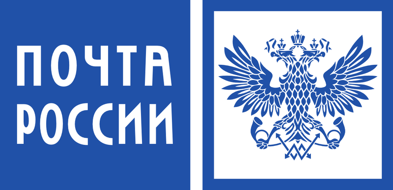 800px-Russian_Post_logo.png